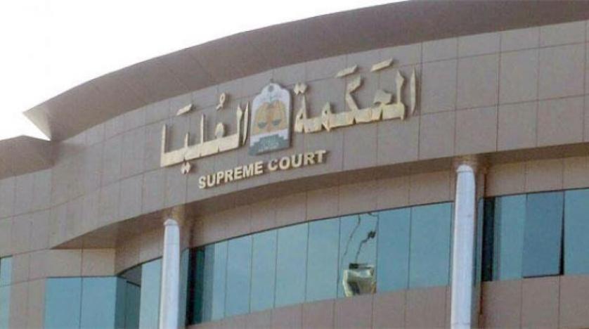 المحكمة العليا: غدا الجمعة هو أول أيام عيد الفطر المبارك