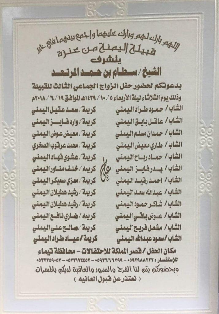 شيخ قبيله اليمنه من عنزه يقيم الزواج الجماعي الثالث بتيماء