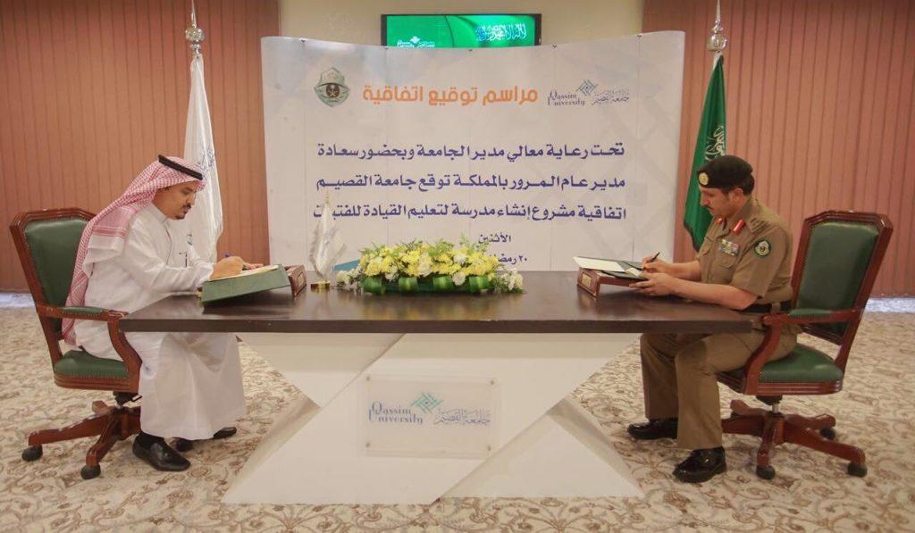 جامعة القصيم والمرور يوقعان اتفاقية إنشاء مدرسة القيادة للفتيات