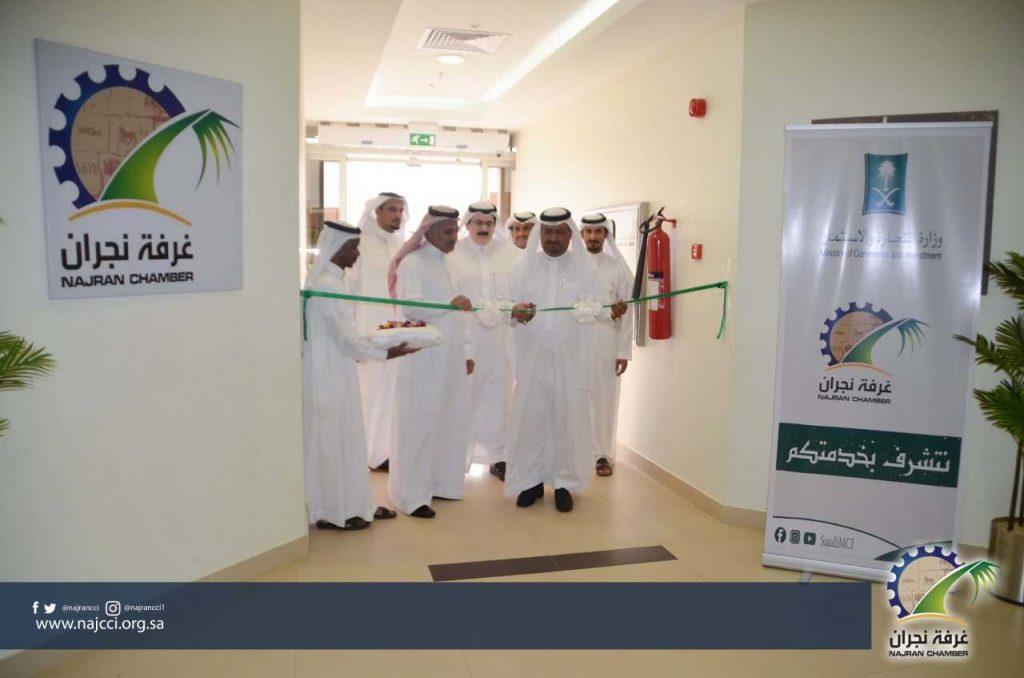 غرفة نجران تفتح مكتبها بفرع وزارة التجارة والاستثمار بمنطقة نجران