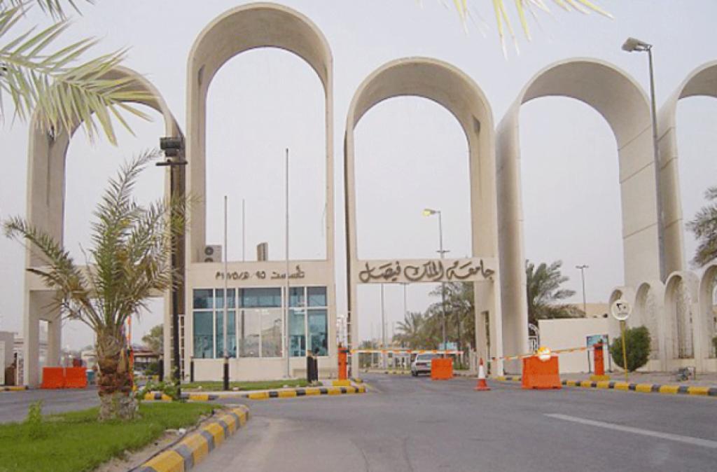 تعليق الدراسة في جامعة الملك فيصل بالأحساء اليوم وغدا