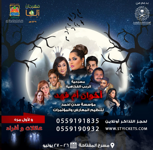 للمرة الأولى. فناني وفنانات الخليج في عرض مسرحي بمسرح المفتاحة