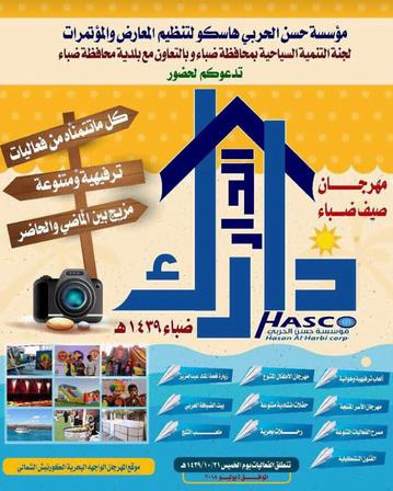 انطلاق فعاليات مهرجان الدار دارك بضباء اليوم
