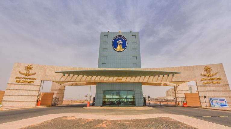 جامعة حائل تُعلن مواعيد تسجيل الطلبة غير السعوديين