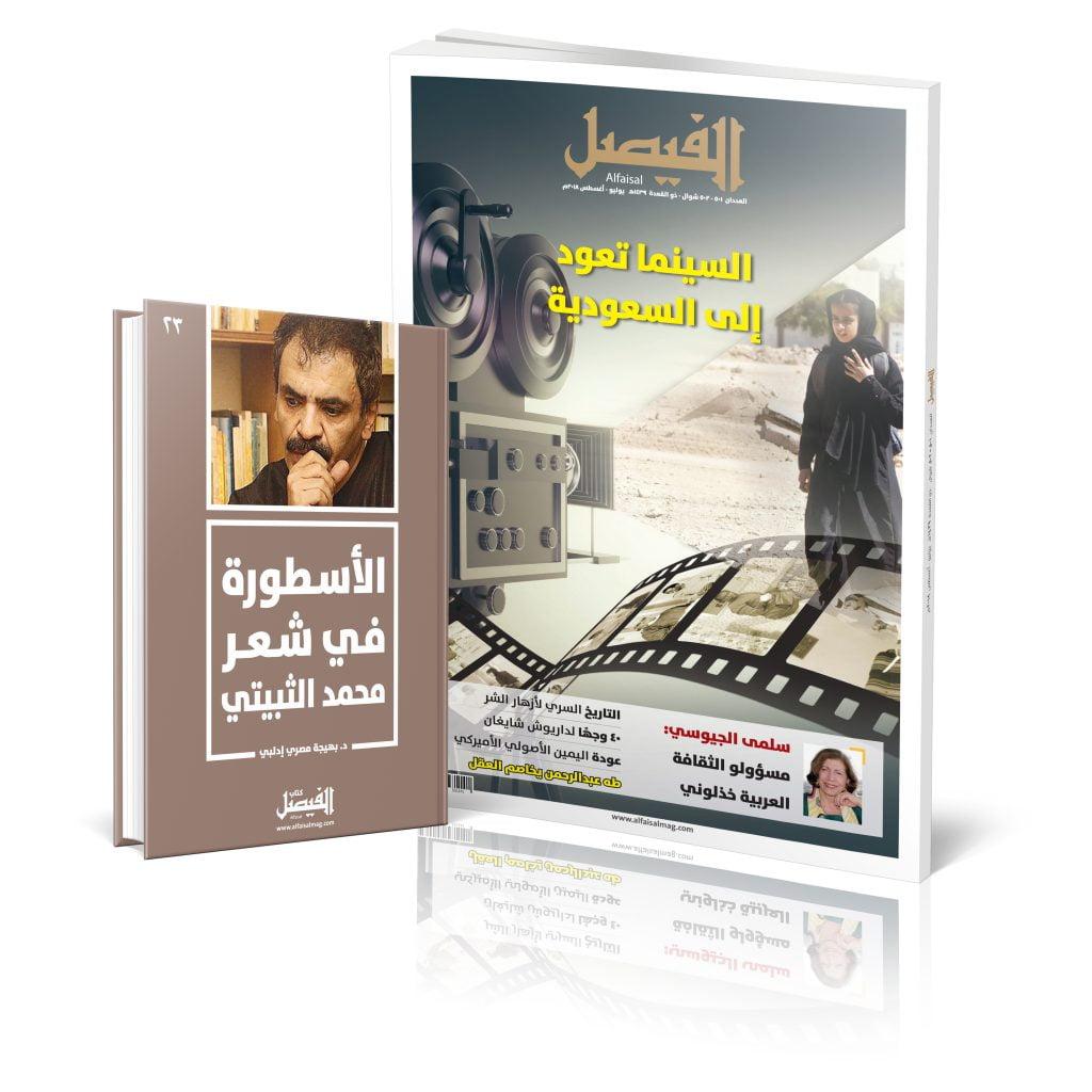 العدد الجديد من مجلة الفيصل.. ملف عن السينما في السعودية، وحوار مع سلمى الجيوسي