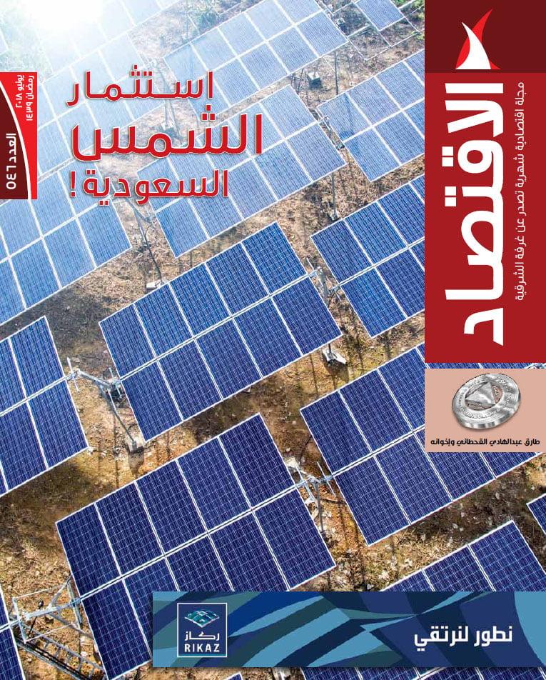 اقتصاديون : مشروع الطاقة الشمسية أحد أبرز عناوين المستقبل السعودي