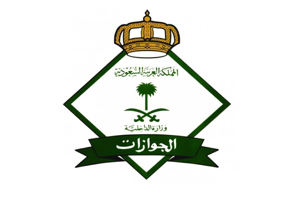 جوازات منطقة مكة تُسجل رقماً قياسياً في عدد إصدار جواز ات السفر في يومٍ واحد بلغ 4961 جوازاً
