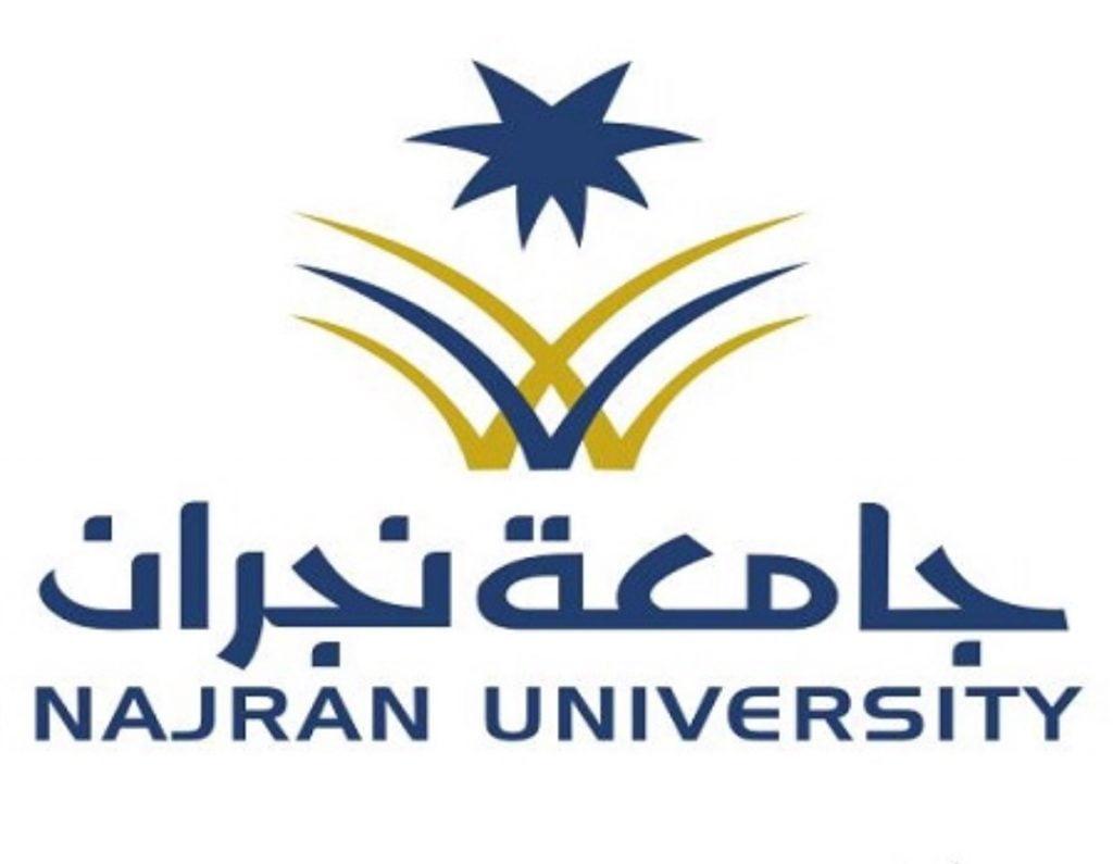 جامعة نجران تخفض نسبة 5% لقبول أبناء وبنات الشهداء