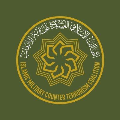 وظائف شاغرة في التحالف الإسلامي العسكري لمحاربة الإرهاب