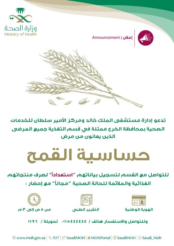 """مستشفى الملك خالد بالخرج يدعوا مرضى """"حساسية القمح"""" لاستلام منتجاتهم"""