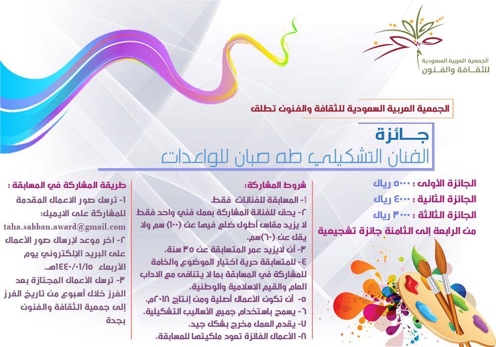 جائزة طه صبان تجمع بين فنون جدة وفنون الطائف