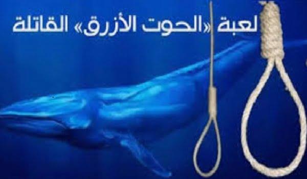 """طفلة عمرها 13 عاما… """"الحوت الأزرق"""" تحصد ثاني ضحاياها في المملكة"""