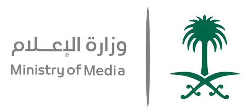 وزارة الإعلام ترحب بالإعلان الصادر عن الاتحاد الدولي لكرة القدم إضافة أولى وأخيرة
