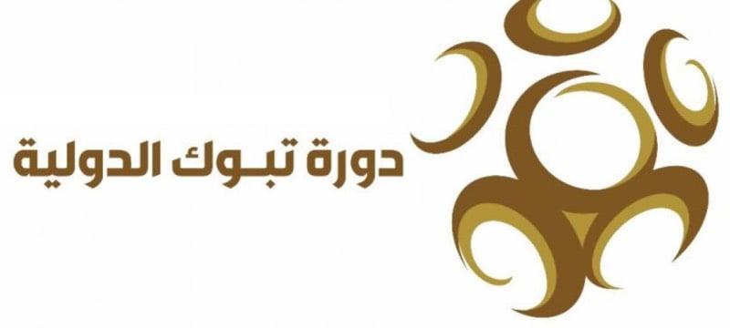 بطولة تبوك الدولية : تبحث مع هيئة الرياضة والاتحاد السعودي موعدا لانطلاقتها