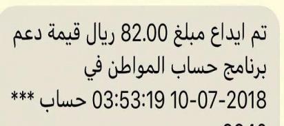"""مواطن بالطائف يُفاجأ بـ82 ريالًا من """"حساب المواطن""""!"""
