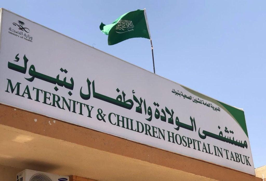 برنامج توعوي بمستشفى الولادة والأطفال بتبوك عن الأنيميا المنجلية
