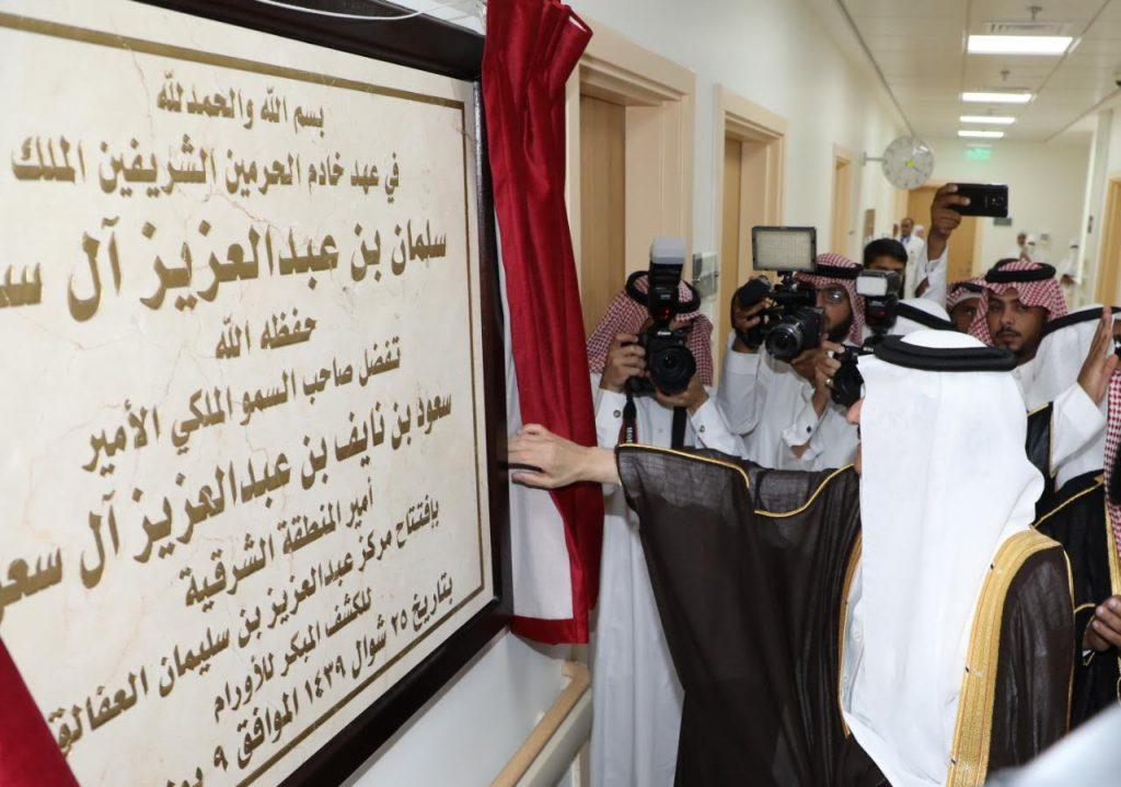 برعاية أمير المنطقة الشرقية الصحة تدشن مركز عبدالعزيز بن سليمان العفالق للكشف المبكر للأورام بالأحساء