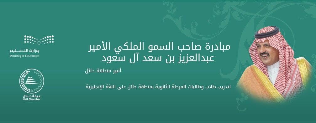 مبادرة أمير حائل لتدريب طلاب وطالبات المرحلة الثانوية