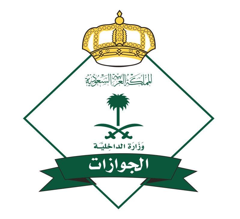 """""""الجوازات"""" تدعو القادمين إلى المملكة من غير السعوديين لتسجيل اللقاحات إلكترونيًا"""