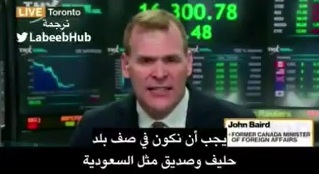وزير خارجية كندا السابق ينتقد حكومته ويؤكد الحل في الرياض