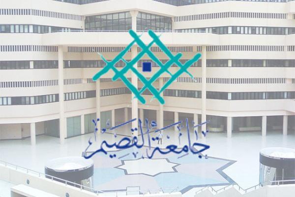 جامعة القصيم تفتح باب القبول والتسجيل للطلبة غير السعوديين