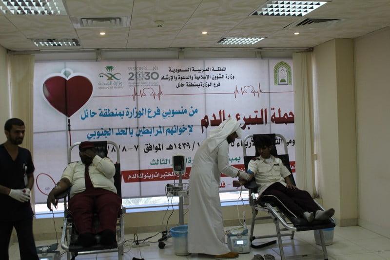 فرع الشؤون الاسلامية بحائل ينفذ حملة للتبرع بالدم لجنودنا المرابطين بالحد الجنوبي