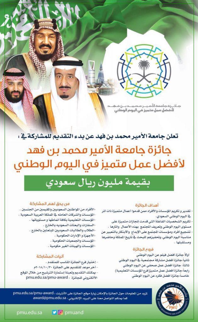 جامعة الأمير محمد بن فهد تطلق جائزة أفضل عمل متميز باليوم الوطني