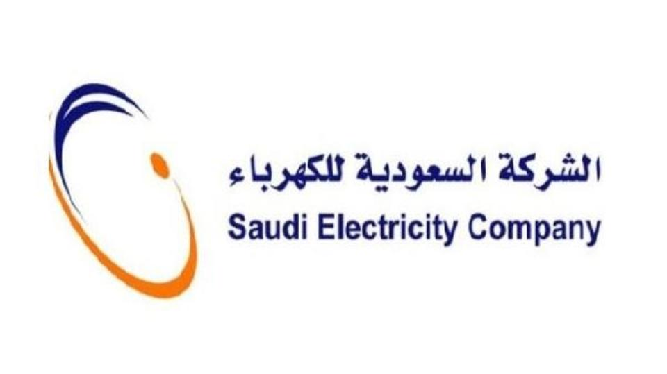 """""""السعودية للكهرباء"""" تطلق برنامج """"تيسير"""" لتسهيل السداد وبرنامج تقسيط المديونيات"""