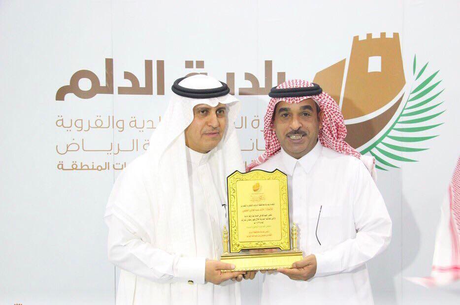 بلدية محافظة الدلم تكرم موظفي إدارة صحة البيئة لجهودهم المميزة