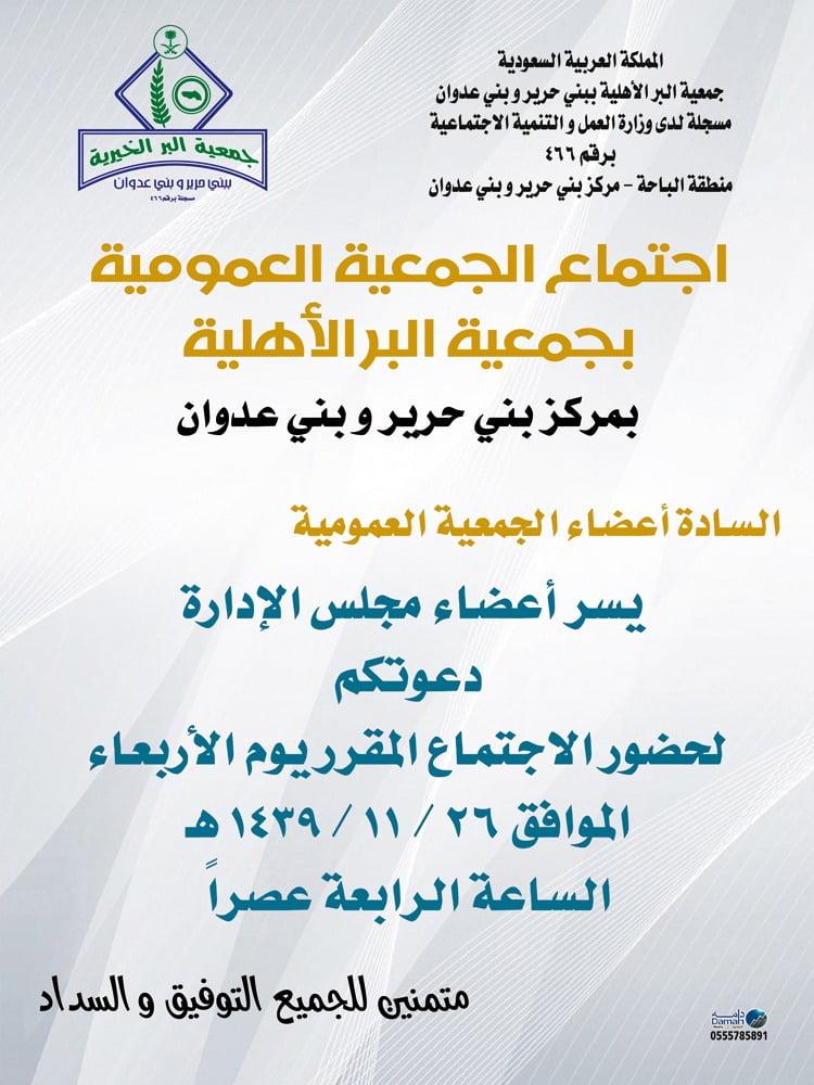 بر بني حرير وبني عدوان تدعو لاجتماع الجمعية العمومية الأربعاء المقبل بمقر الجمعية