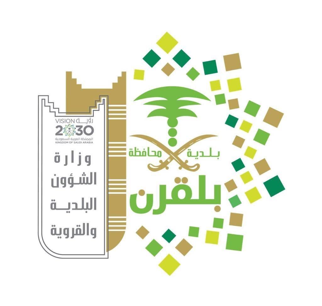 بلدية محافظة بلقرن تواصل أعمالها خلال إجازة عيد الأضحى المبارك