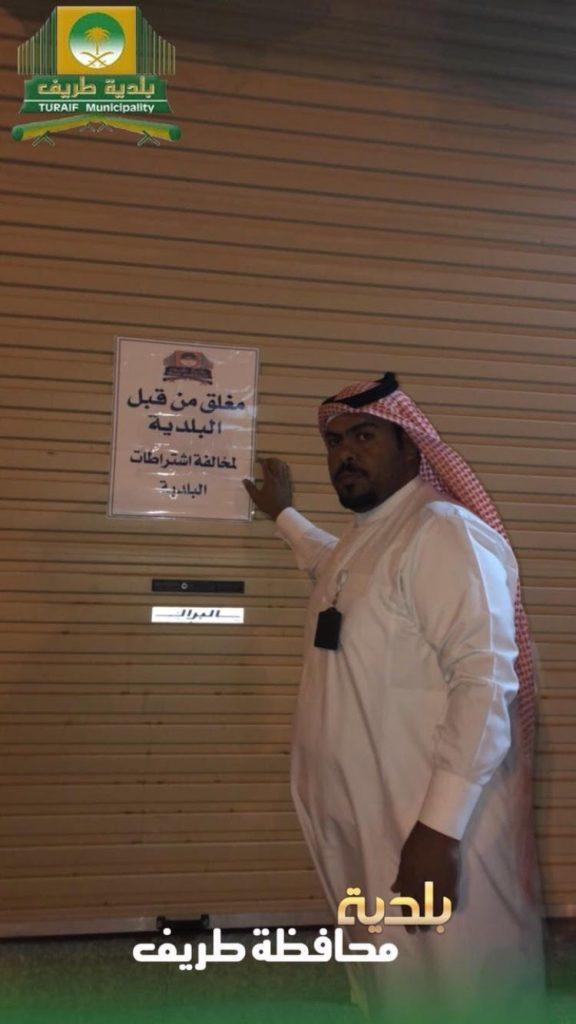 إغلاق مطعم مخالف لإشتراطات البلديه في طريف
