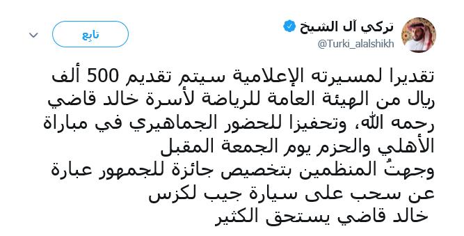 """""""آل الشيخ"""" يقدم 500 ألف لأسرة خالد قاضي"""