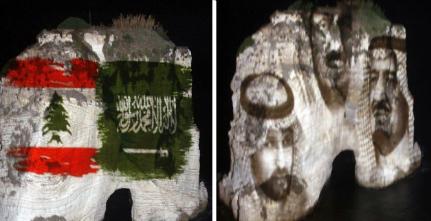 """عناصر من """"حزب الله"""" الإرهابي حاولوا إفساد احتفال بيروت باليوم الوطني للمملكة الـ88"""