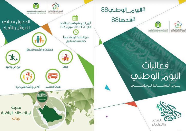 مدينة الملك خالد الرياضية بتبوك تحتفي بذكرى اليوم الوطني الـ 88