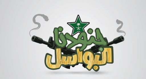 مجموعة شباب سعوديين يصممون لعبة حربية قتالية