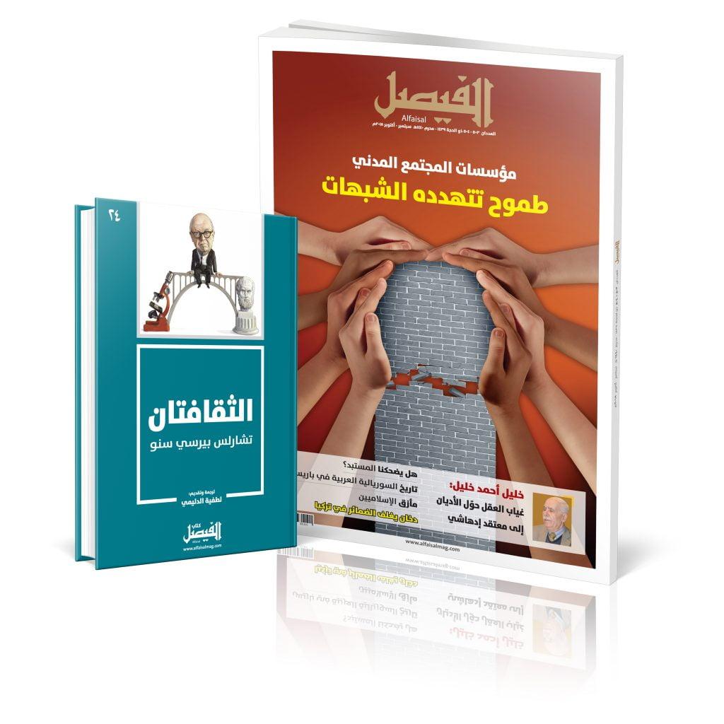 """مؤسسات المجتمع المدني وتحدياتها.. وكتاب """"الثقافتان"""" في جديد """"مجلة الفيصل"""""""