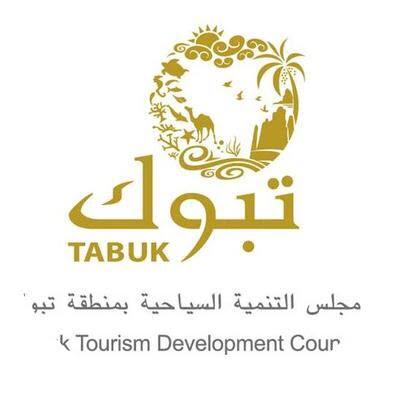 سياحة تبوك توقع اتفاقية مع إحدى الأسواق التجارية لتطوير المنتجات السياحية بالمنطقة