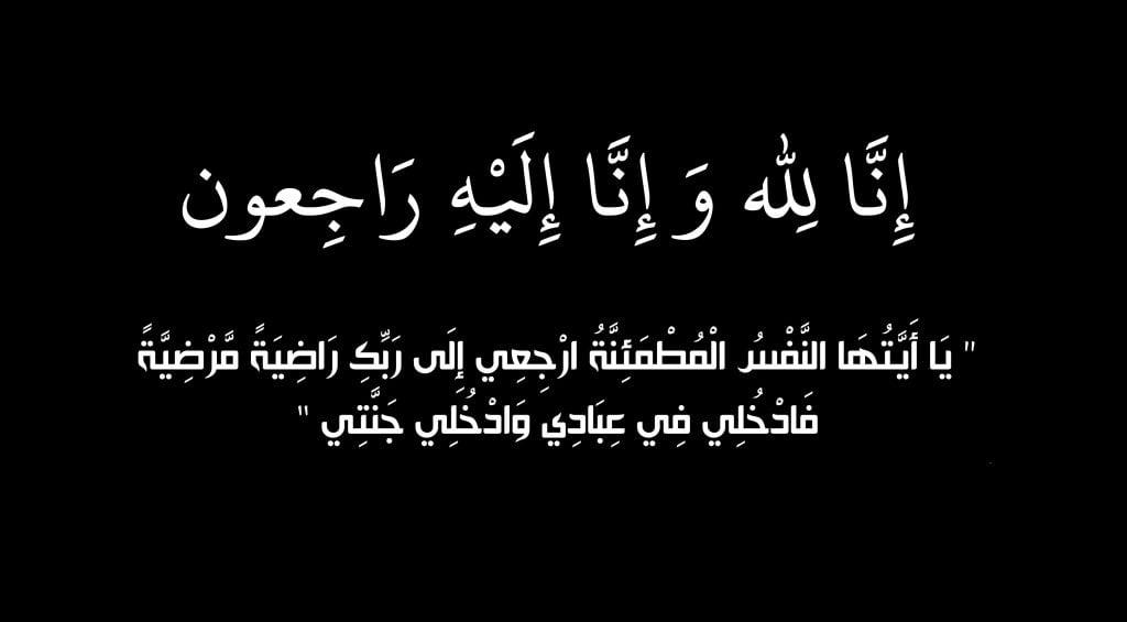 الشيخ هزاع الدويش وكيل الفوج 21 بالحرس الوطني إلي رحمة الله