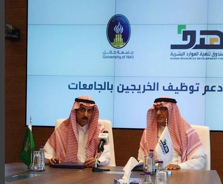 جامعة حائل والموارد البشرية يوقعان اتفاقية لتوظيف الخريجين