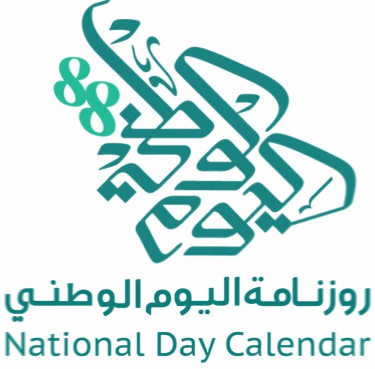 """إعتماد """"روزنامة اليوم الوطني"""" منصة موحدة لكافة فعاليات اليوم الوطني 88"""