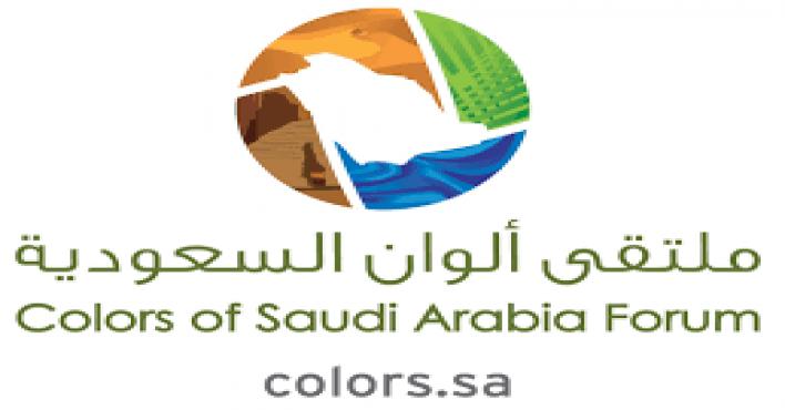 «مسابقة الوان السعودية 2018» تعتمد 10 أسماء للجنة تحكيم التصوير الضوئي والأفلام السياحية