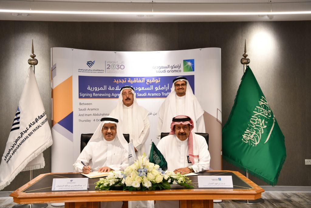 توقيع اتفاقية تجديد كرسي أرامكو السعودية للسلامة المرورية بجامعة الإمام عبدالرحمن بن فيصل