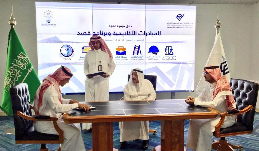 جامعة الامام عبد الرحمن بن فيصل تطلق حزمة من المبادرات الأكاديمية