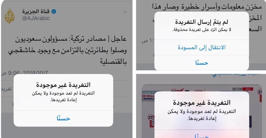 """""""سيناريوهات خاشقجي"""" الملفقة تسقط مصداقية الإعلام القطري و التركي"""