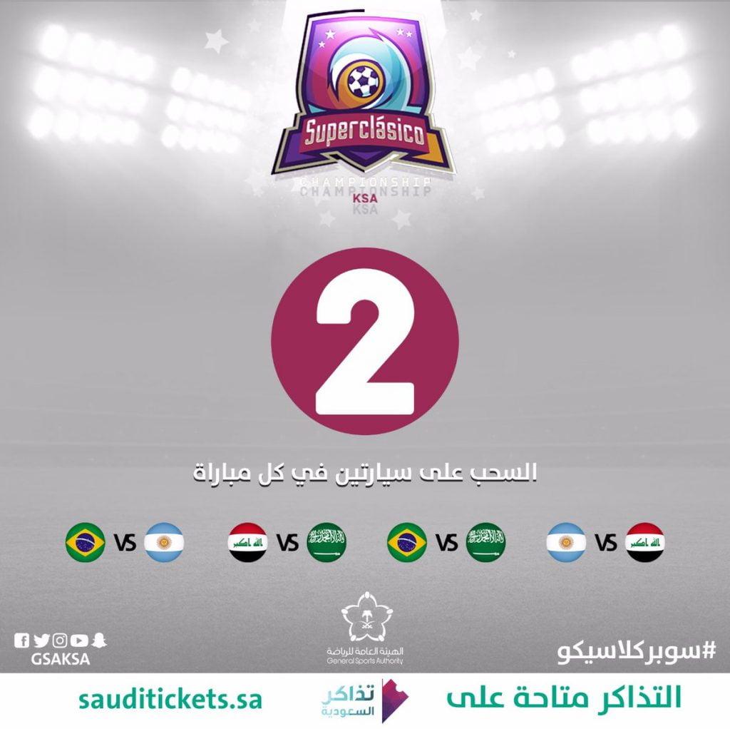 """""""آل الشيخ"""" يوجّه بسحب على سيارتين في كل مباراة من بطولة سوبركلاسيكو"""