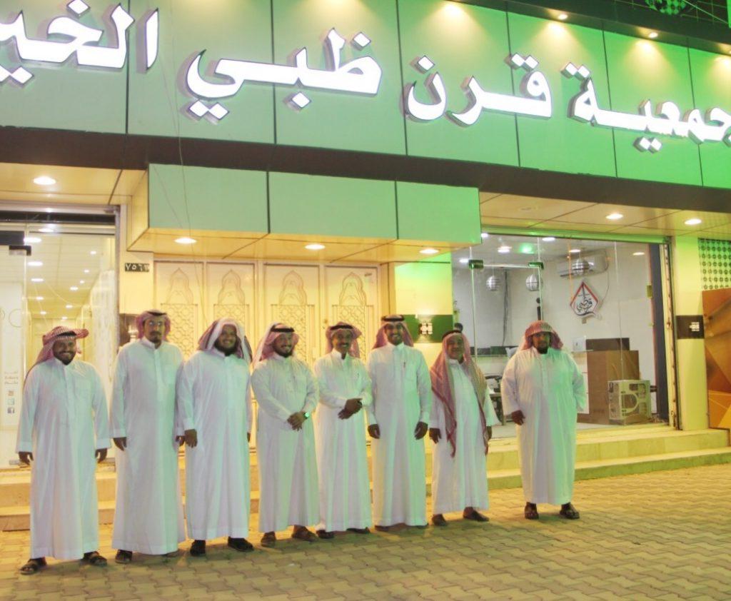 جمعية قرن ظبي تعقد اجتماعها الاول