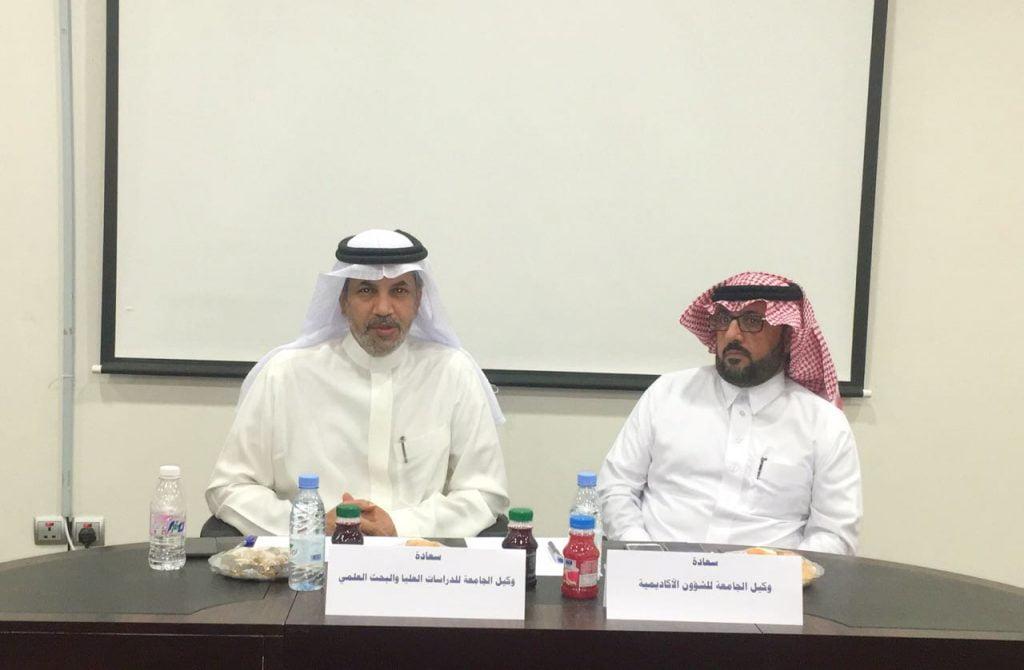 جامعة الباحة تنظّم لقاءً مع مبتعثي الجامعة العائدين من كندا