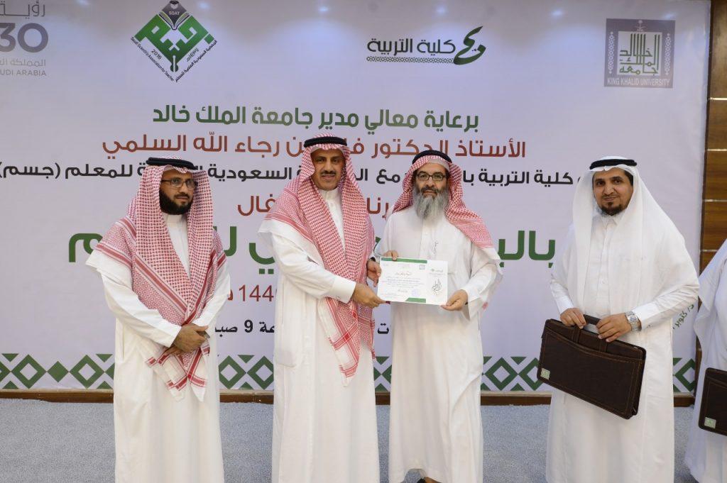 مدير جامعة الملك خالد يرعى احتفال كلية التربية باليوم العالمي للمعلم