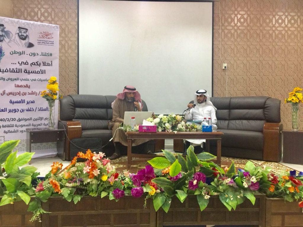 الجمعية العربية السعودية للثقافة والفنون تقيم ندوة ثقافية عن العروض والقافية في عرعر